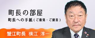 蟹江 町 コロナ 感染 愛知県蟹江町公式ホームページ トップページ