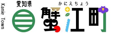 蟹江 町 コロナ 感染 新型コロナウイルス感染症関連情報
